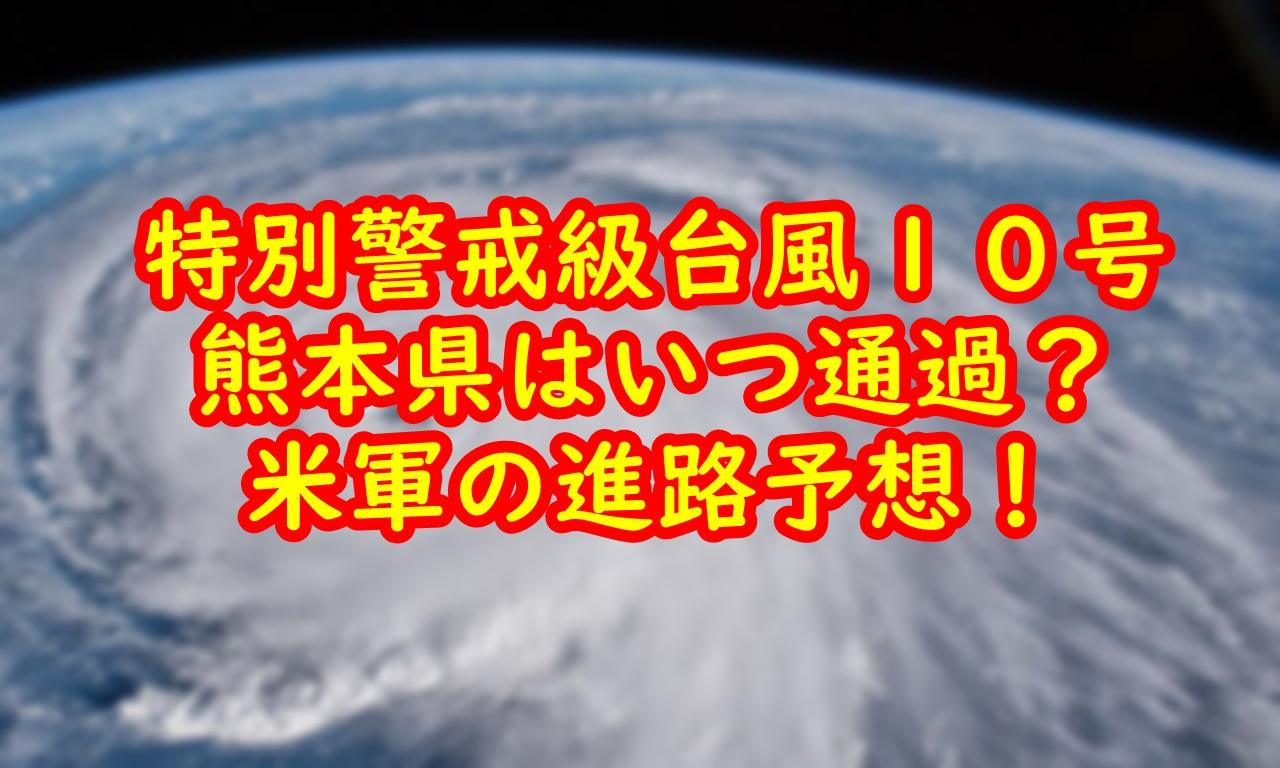 大島 奄美 10 台風 号